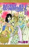 妖精国の騎士(アルフヘイムの騎士) 34