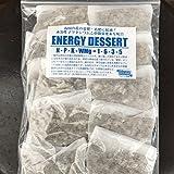 【追肥用の低臭有機】真夏の有機肥料『ENERGY DESSERT』・低窒素高リン酸・水溶性マグネシウムブレンド 10個セット(大型品種の徒長を抑えたい場合にもご利用いただけます) ※メール便(ゆうパケット350)にて発送・2個まで同梱可能