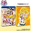 【Amazon.co.jp限定】美少女戦士セーラームーンSuperS Blu-ray COLLECTION VOL.1(全巻購入特典:「ランチトート&A4クリアファイル」引換シリアルコード付)