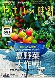 NHK 趣味の園芸 やさいの時間 2018年 4月・5月号 [雑誌] (NHKテキスト)