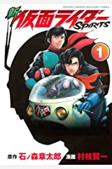 新 仮面ライダーSPIRITS(1) (月刊少年マガジンコミックス) Kindle版
