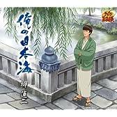 俺の日本海(アニメ「テニスの王子様」)