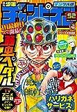 週刊少年チャンピオン2016年52号 [雑誌]