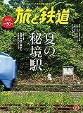 旅と鉄道 2017年9月号 [雑誌]