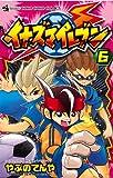 イナズマイレブン 6 (てんとう虫コロコロコミックス)