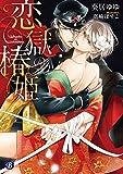 恋獄の椿姫<恋獄の椿姫> (フルール文庫 ブルーライン)