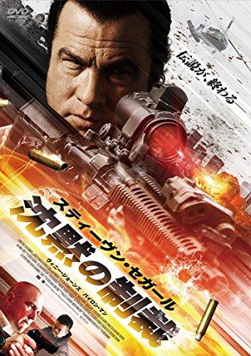 沈黙の制裁 [DVD]