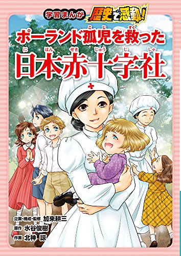 ポーランド孤児を救った日本赤十字社 (学習まんが―歴史で感動)