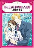 億万長者と海に眠る人魚姫 (エメラルドコミックス/ハーモニィコミックス)