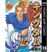 キングダム 15 (ヤングジャンプコミックスDIGITAL)