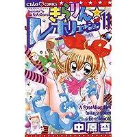 きらりん☆レボリューション(11) (ちゃおコミックス)