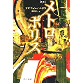 新訳メトロポリス (中公文庫)