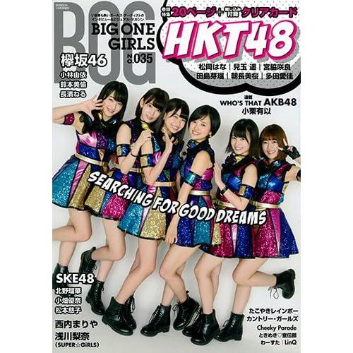 【Amazon.co.jp限定 販促用ポスター付】BIG ONE GIRLS NO.35 2016年 10 月号 [雑誌]: SCREEN(スクリーン) 増刊