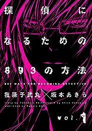 探偵になるための893の方法 1巻 (デジタル版ヤングガンガンコミックス)
