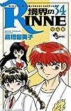 境界のRINNE(34) (少年サンデーコミックス)