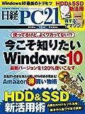 日経PC21(ピーシーニジュウイチ)2016年12月号