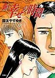 新 幸せの時間 : 15 (アクションコミックス)
