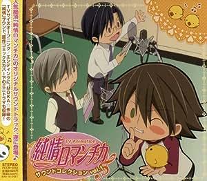 TVアニメ「純情ロマンチカ」サウンドコレクション1