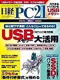 日経 PC 21 (ピーシーニジュウイチ) 2012年 09月号 [雑誌]