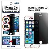 【覗き見防止フィルター】 apple iPhone 5 / 5s / 5c 用 オールラウンド・プライバシーフィルター2 RP-IPN02