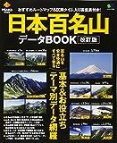 PEAKS特別編集 日本百名山データBOOK改訂版 (エイムック)  PEAKS編集部 (エイ出版社)