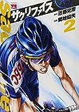 サクリファイス 2 (ヤングチャンピオンコミックス)