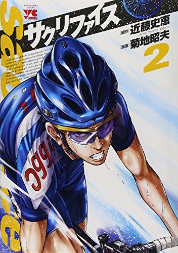 サクリファイス 2 (ヤングチャンピオンコミックス)の詳細を見る