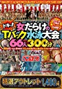 【特選アウトレット】 ドキッ 女だらけのTバック水泳大会66人300分 / V R PRODUCE DVD