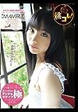スーパーデジタルモザイク 悪戯な美少女 MAMIRU 絡み合う罪と罰 [DVD]