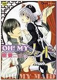 Oh! myメイド (カルト・コミックス X-kidsセレクション)