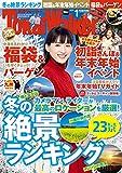 TokaiWalker東海ウォーカー 2017 1月増刊号<TokaiWalker> [雑誌]