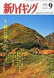 新ハイキング 2014年 09月号 [雑誌]