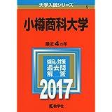 小樽商科大学 (2017年版大学入試シリーズ)