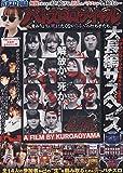 バトスロロワイヤル (<DVD>)