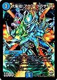 デュエルマスターズ/DMX-25/001/大集結!アクア・ブラザーズ