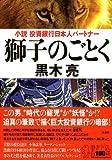 獅子のごとく 小説 投資銀行日本人パートナー (100周年書き下ろし) 画像