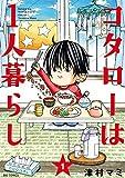 コタローは一人暮らし / 津村 マミ のシリーズ情報を見る
