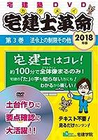 2018年版 宅建士革命 第3巻 法令上の制限その他 (らくらく宅建塾DVDシリーズ)