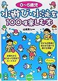0~5歳児 水遊び・水泳を100倍楽しむ本