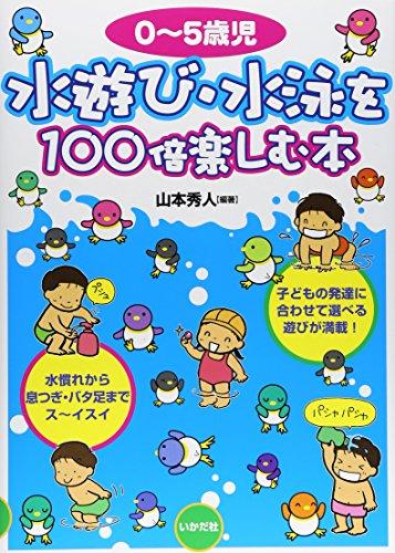 0~5歳児 水遊び・水泳を100倍楽しむ本...