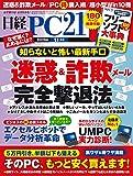 日経PC21 2019年 11 月号 画像