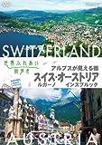 世界ふれあい街歩き アルプスが見える街 スイス ルガーノ/オーストリア インスブルック [DVD]