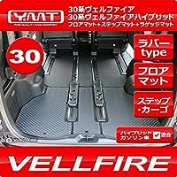 YMT 30系ヴェルファイア ガソリン車 V(8人乗)ラバー製フロア+ラゲッジ+ステップマット -