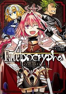 [東出祐一郎x石田あきら] Fate/Apocrypha 第01-04巻