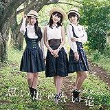 思い出せない花 (TYPE-C) (CD+DVD) 画像