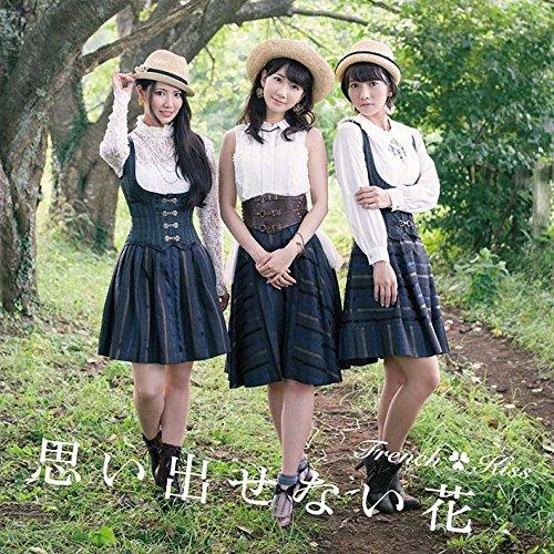 思い出せない花 (TYPE-C) (CD+DVD)