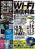 家電批評 2016年 6月号 [雑誌] ヘッドホンテスト用CD付き