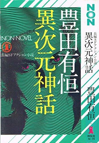 異次元神話 (1978年) (ノン・ノベル)