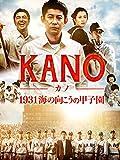 KANO〜1931海の向こうの甲子園〜(字幕版)