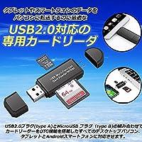 Android Mac OS X 10.x 対応 Micro USB OTG to USB 2.0 カードリーダー OTG USB 変換コネクタ SD/ Micro SD カード対応 SDのデータをスマホやタブレットで読取 TASTE-ANDSDD